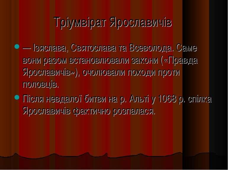 Тріумвірат Ярославичів — Ізяслава, Святослава та Всеволода. Саме вони разом в...