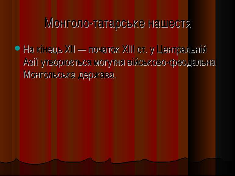 Монголо-татарське нашестя На кінець XII — початок XIII ст. у Центральній Азії...