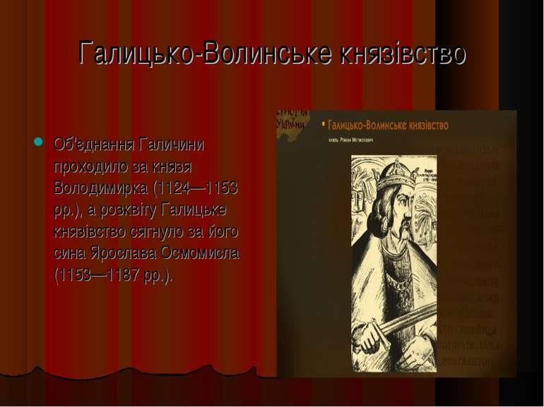 Галицько-Волинське князівство Об'єднання Галичини проходило за князя Володими...