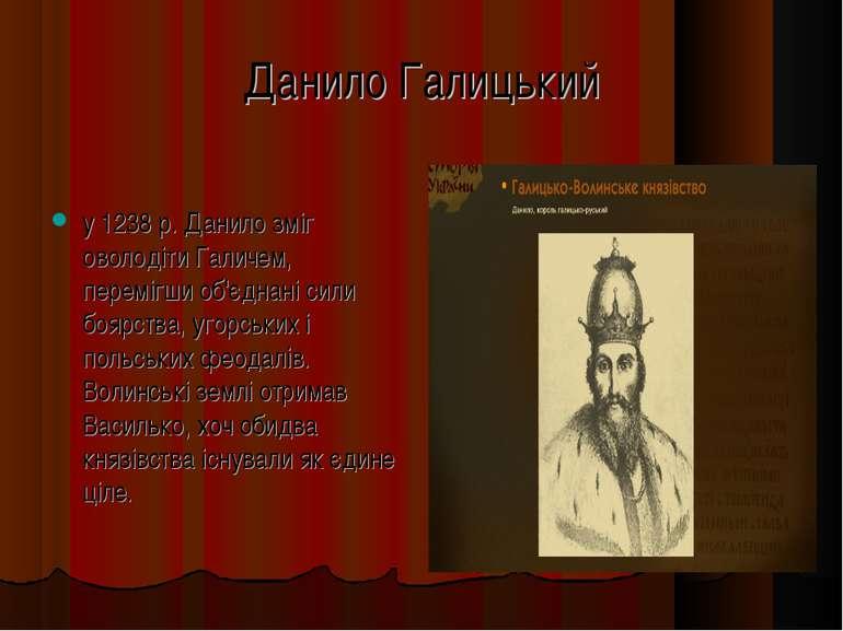 Данило Галицький у 1238 р. Данило зміг оволодіти Галичем, перемігши об'єднані...
