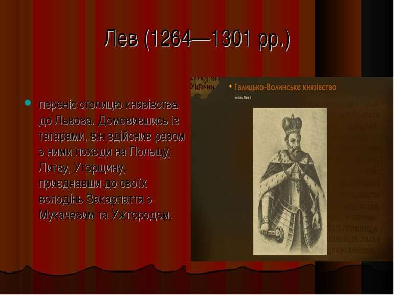 Лев (1264—1301 рр.) переніс столицю князівства до Львова. Домовившись із тата...