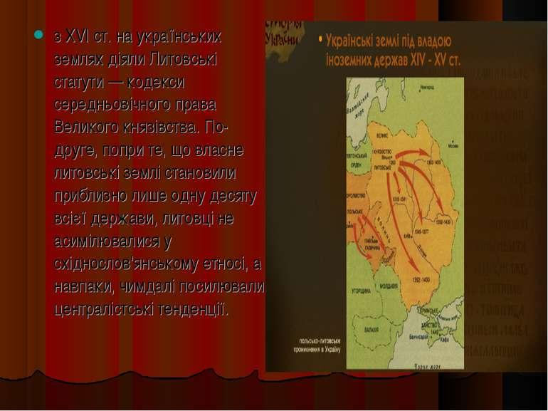 з XVI ст. на українських землях діяли Литовські статути — кодекси середньовіч...