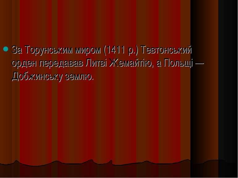 За Торунським миром (1411 р.) Тевтонський орден передавав Литві Жемайтію, а П...