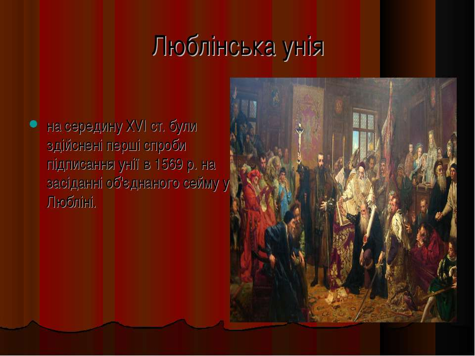 Люблінська унія на середину XVI ст. були здійснені перші спроби підписання ун...