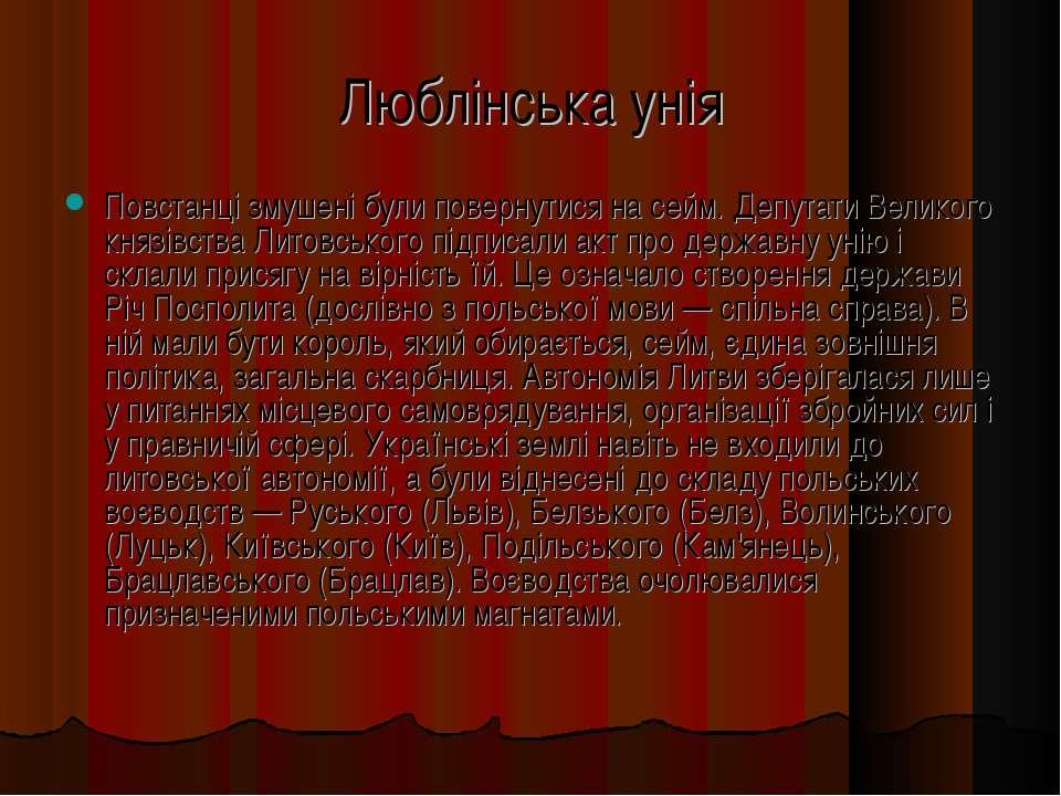 Люблінська унія Повстанці змушені були повернутися на сейм. Депутати Великого...