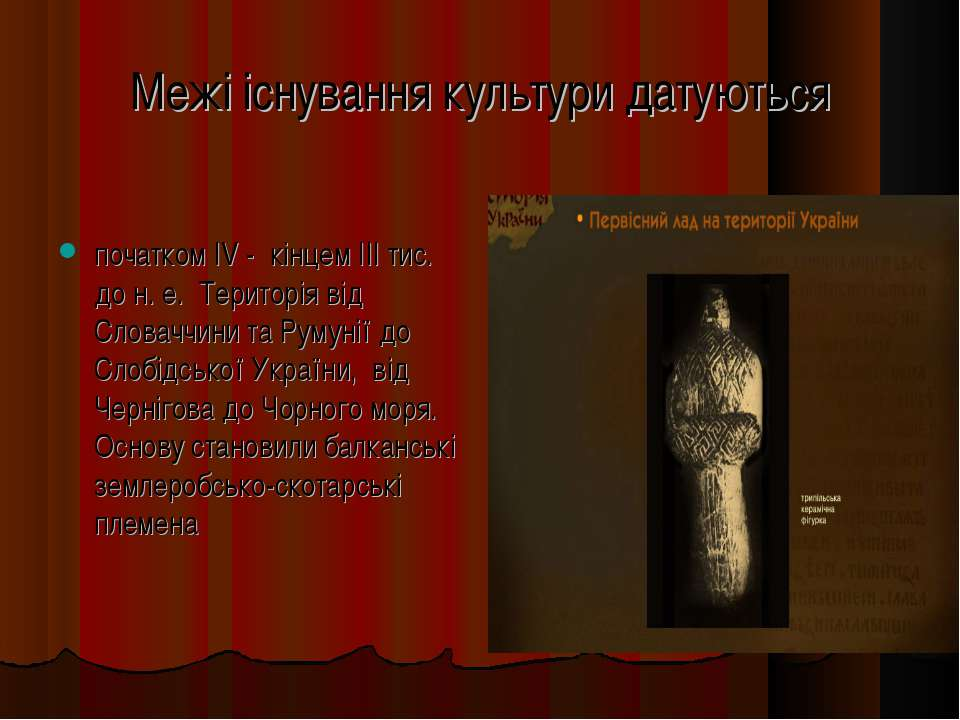 Межі існування культури датуються початком IV - кінцем III тис. до н. е. Тери...