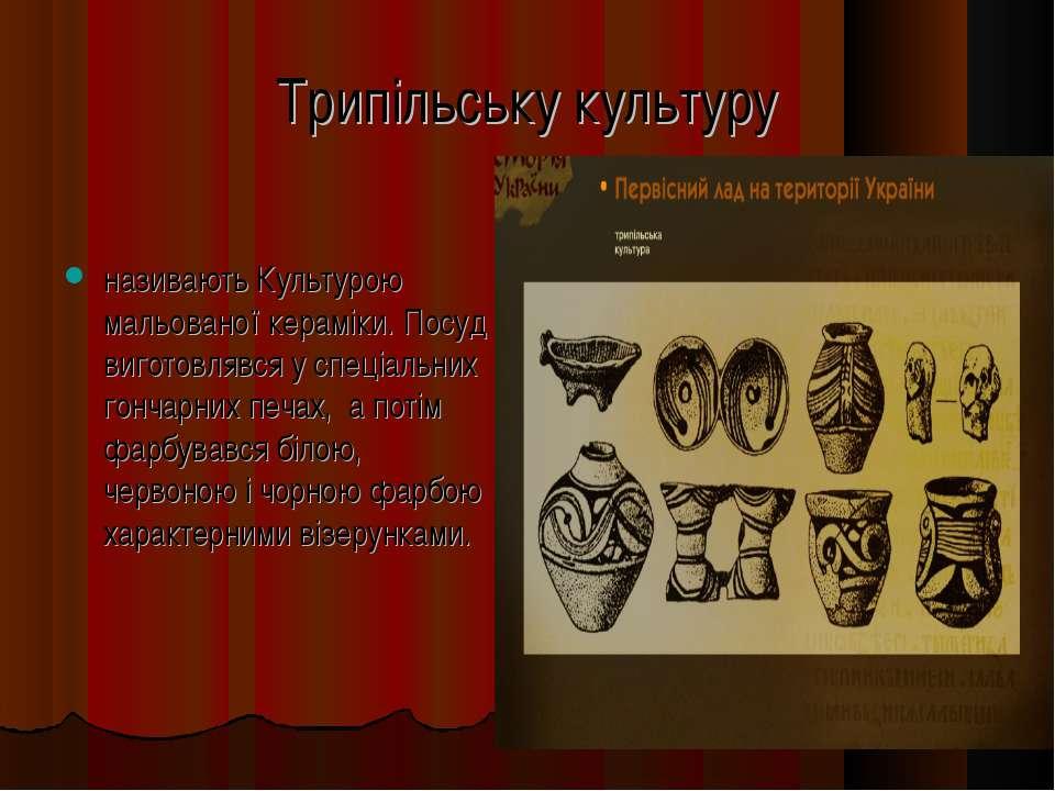 Трипільську культуру називають Культурою мальованої кераміки. Посуд виготовля...