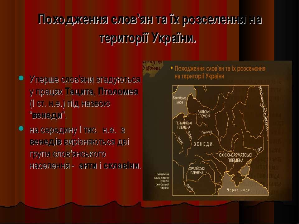 Походження слов'ян та їх розселення на території України. Уперше слов'яни зга...