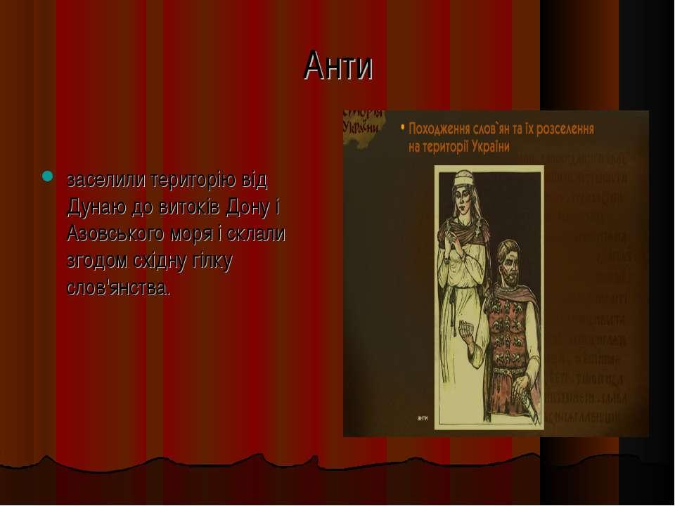 Анти заселили територію від Дунаю до витоків Дону і Азовського моря і склали ...