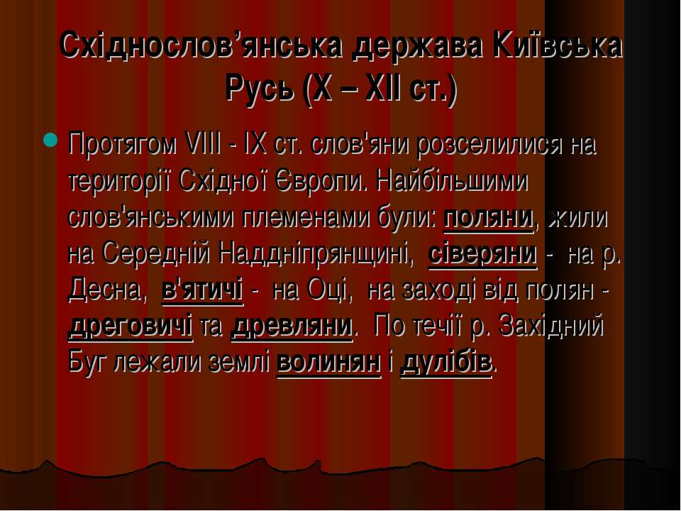 Східнослов'янська держава Київська Русь (X – XII ст.) Протягом VIII - IX ст. ...