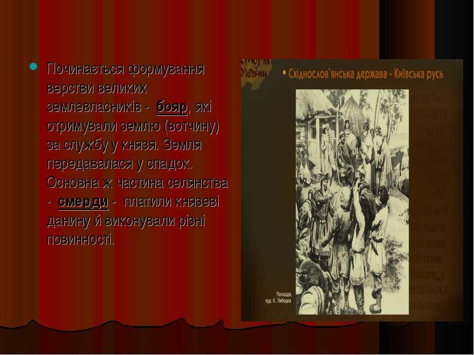 Починається формування верстви великих землевласників - бояр, які отримували ...