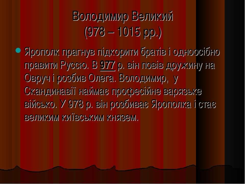 Володимир Великий (978 – 1015 рр.) Ярополк прагнув підкорити братів і одноосі...