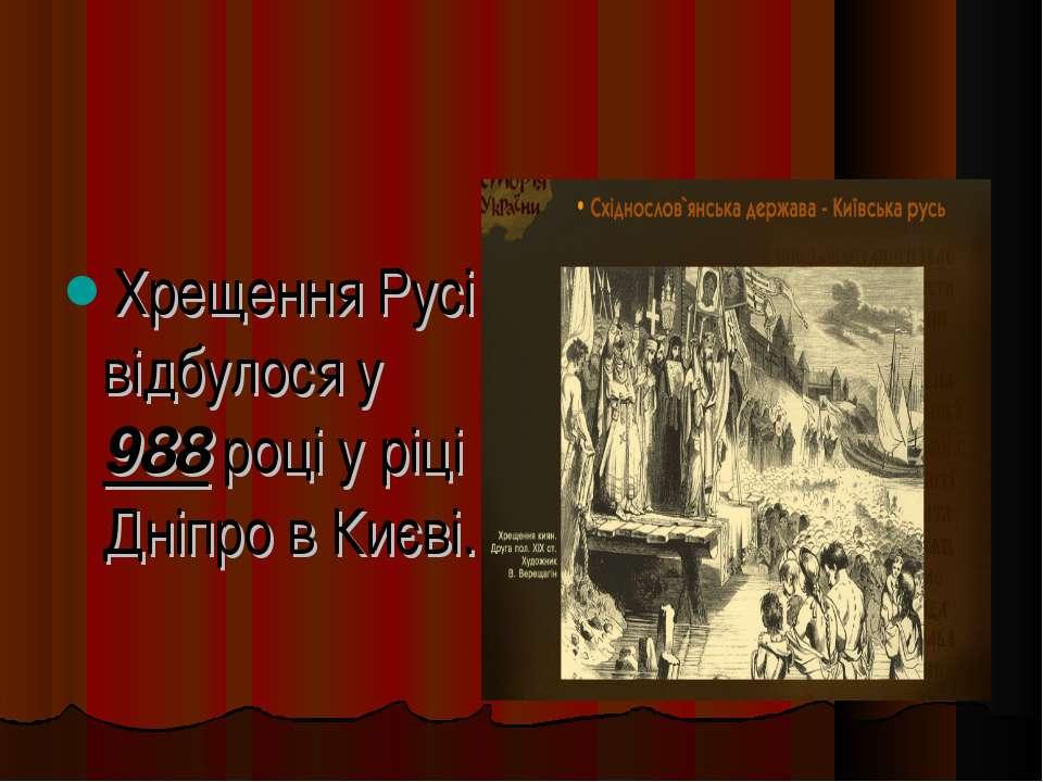 Хрещення Русі відбулося у 988 році у ріці Дніпро в Києві.