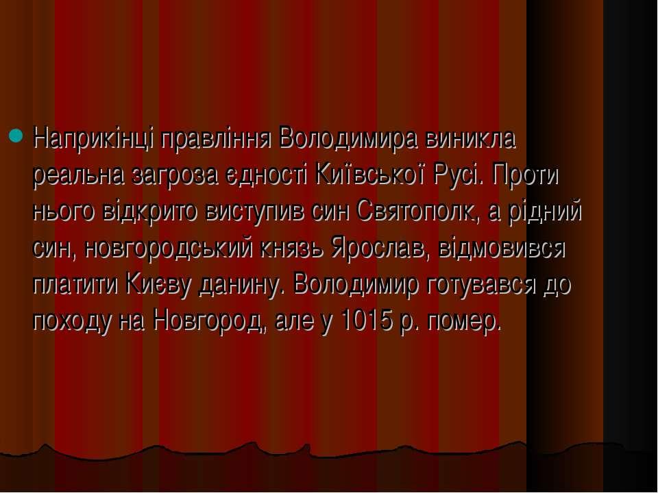 Наприкінці правління Володимира виникла реальна загроза єдності Київської Рус...