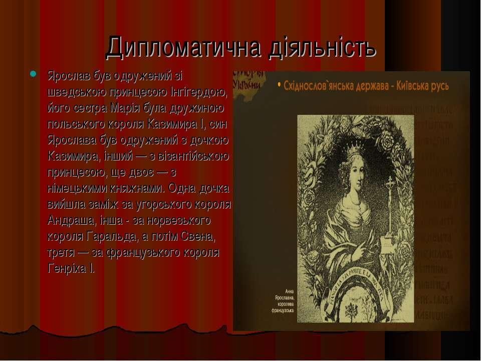 Дипломатична діяльність Ярослав був одружений зі шведською принцесою Інгігерд...