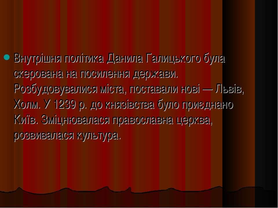 Внутрішня політика Данила Галицького була скерована на посилення держави. Роз...