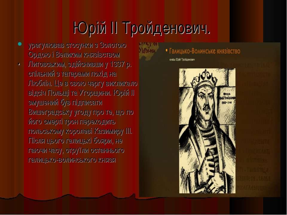 Юрій II Тройденович. . урегулював стосунки з Золотою Ордою і Великим князівст...