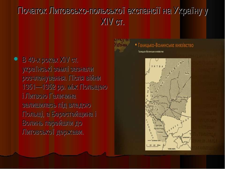 Початок Литовсько-польської експансії на Україну у XIV ст. В 40-х роках ХІV с...