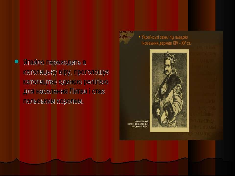 Ягайло переходить в католицьку віру, проголошує католицтво єдиною релігією дл...