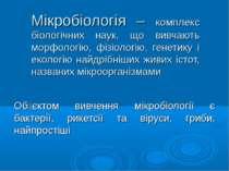 Мікробіологія – комплекс біологічних наук, що вивчають морфологію, фізіологію...