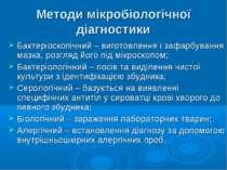 Методи мікробіологічної діагностики Бактеріоскопічний – виготовлення і зафарб...