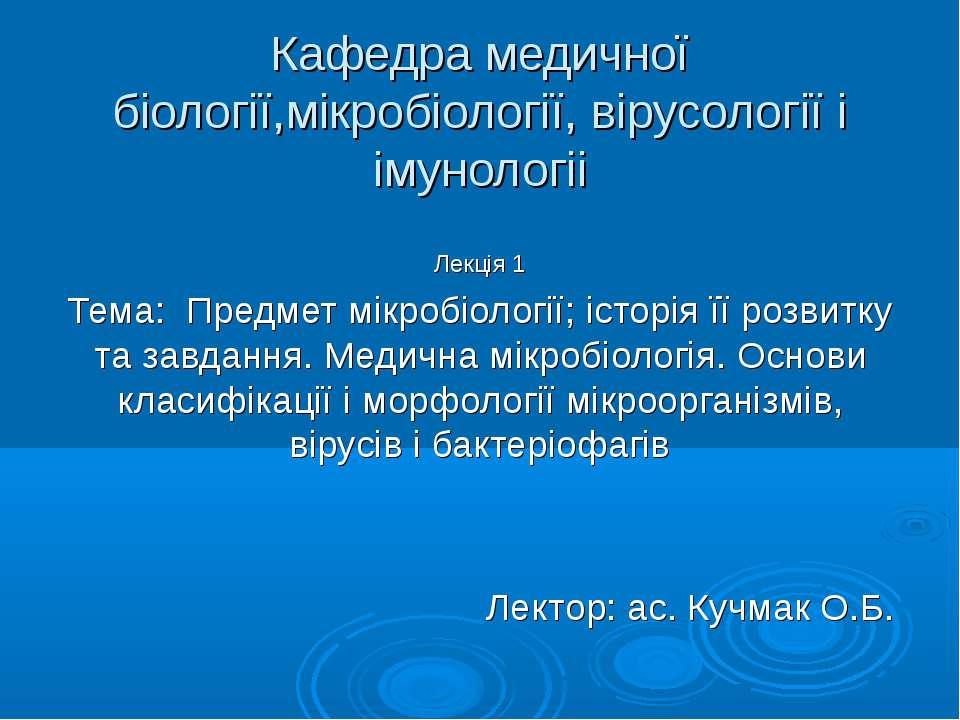 Кафедра медичної біології,мікробіології, вірусології і імунологіі Лекція 1 Те...