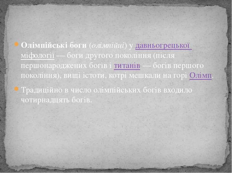 Олімпійські боги(олімпійці) удавньогрецької міфології— боги другого поколі...