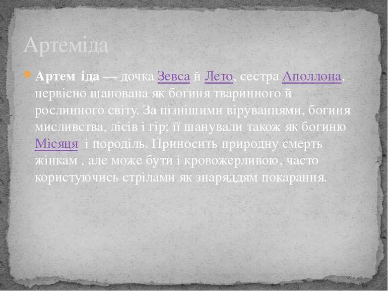 Артем іда— дочкаЗевсайЛето, сестраАполлона, первісно шанована як богиня ...