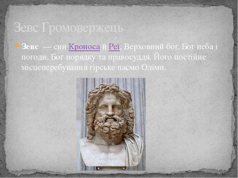 Зевс — синКроносайРеї, Верховний бог, Бог неба і погоди, Бог порядку та п...