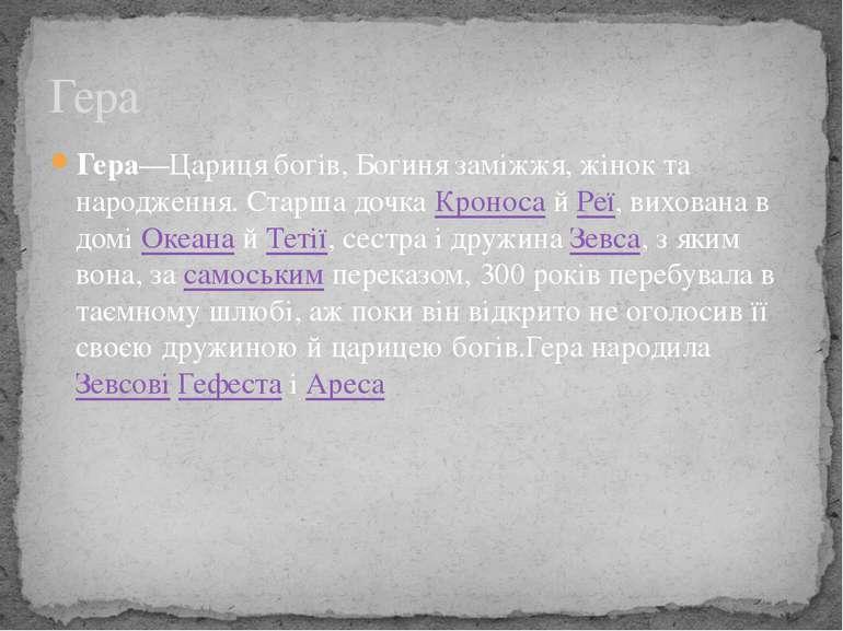Гера—Цариця богів, Богиня заміжжя, жінок та народження. Старша дочкаКроноса...