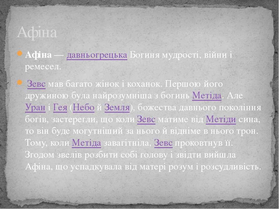 Афіна—давньогрецькаБогиня мудрості, війни і ремесел. Зевсмав багато жінок...