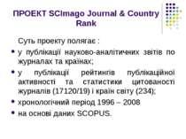 ПРОЕКТ SCImago Journal & Country Rank Суть проекту полягає : у публікації нау...