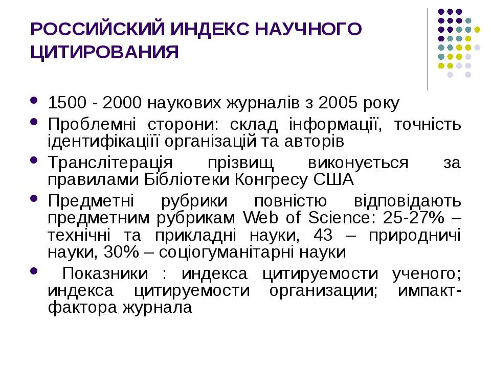 РОССИЙСКИЙ ИНДЕКС НАУЧНОГО ЦИТИРОВАНИЯ 1500 - 2000 наукових журналів з 2005 р...