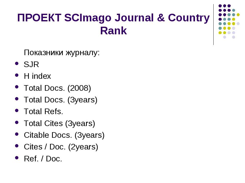 ПРОЕКТ SCImago Journal & Country Rank Показники журналу: SJR H index Total Do...