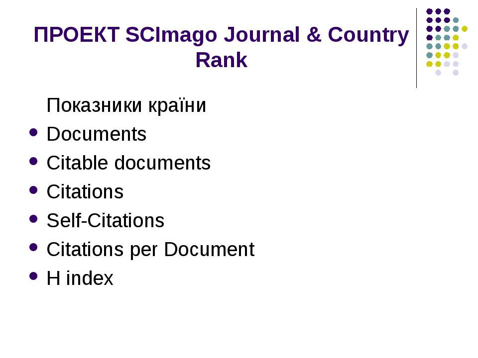 ПРОЕКТ SCImago Journal & Country Rank Показники країни Documents Citable docu...