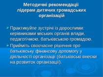 Методичні рекомендації лідерам дитячих громадських організацій Практикуйте зу...