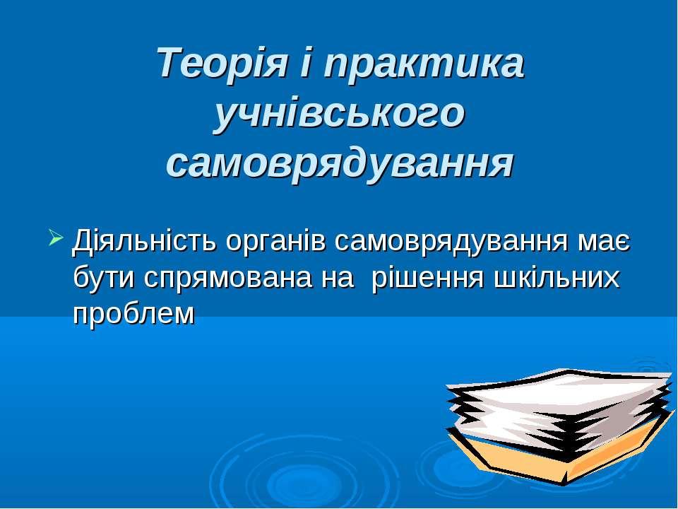 Теорія і практика учнівського самоврядування Діяльність органів самоврядуванн...
