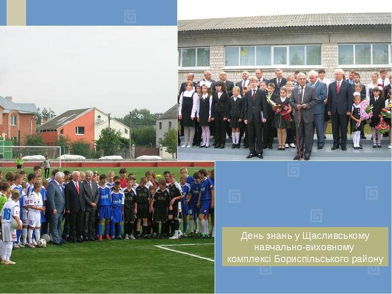 День знань у Щасливському навчально-виховному комплексі Бориспільського району