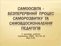 З досвіду роботи керівника ШМО ЗНЗ № 15 Мул Н.М.
