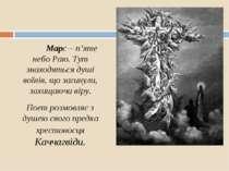 Марс – п'яте небо Раю. Тут знаходяться душі воїнів, що загинули, захищаючи ві...
