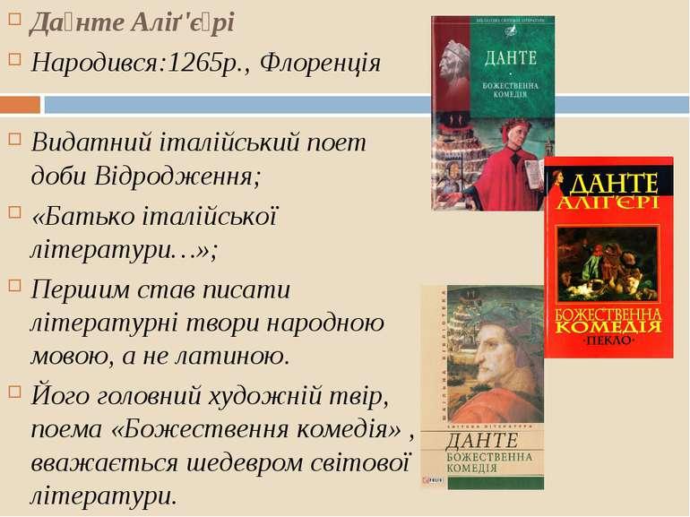 Да нте Аліґ'є рі Народився:1265р.,Флоренція Видатний італійський поет доби...