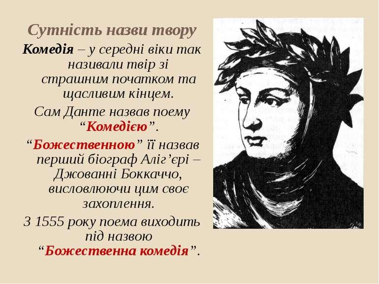 Сутність назви твору Комедія – у середні віки так називали твір зі страшним п...