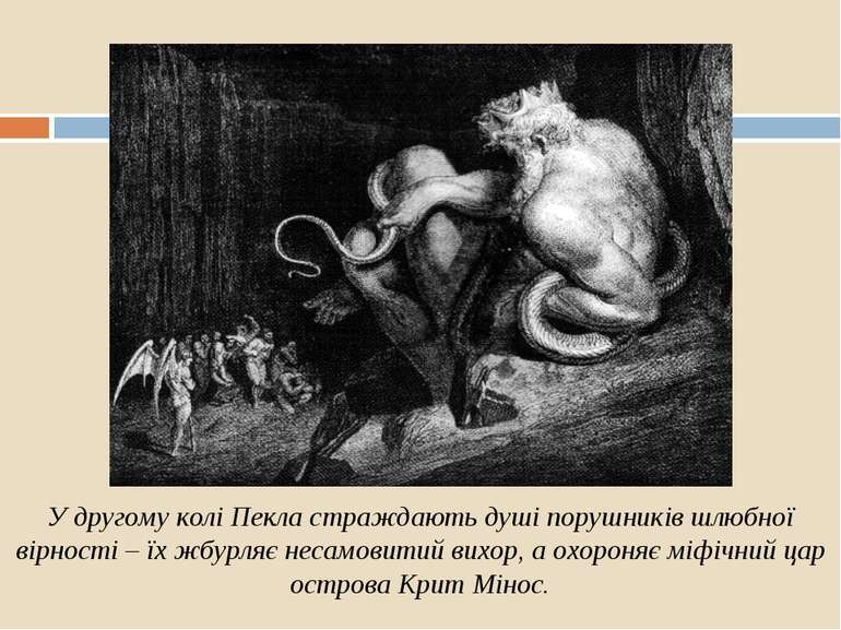 У другому колі Пекла страждають душі порушників шлюбної вірності – їх жбурляє...