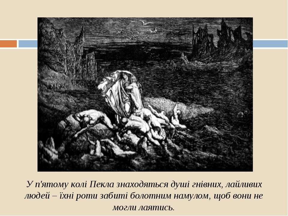 У п'ятому колі Пекла знаходяться душі гнівних, лайливих людей – їхні роти заб...