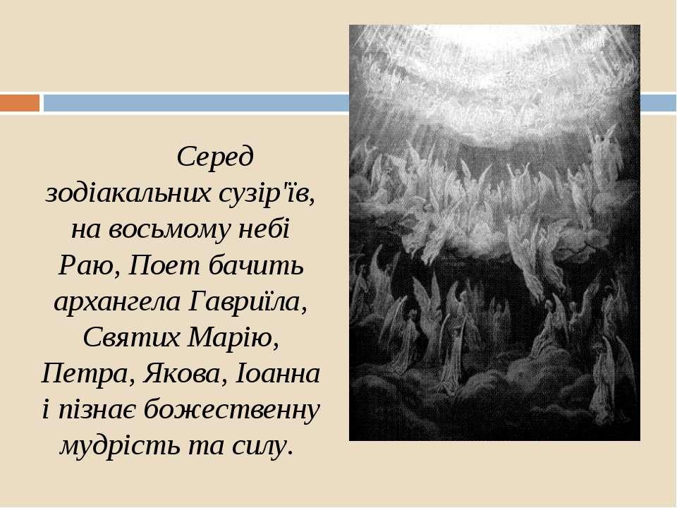 Серед зодіакальних сузір'їв, на восьмому небі Раю, Поет бачить архангела Гавр...