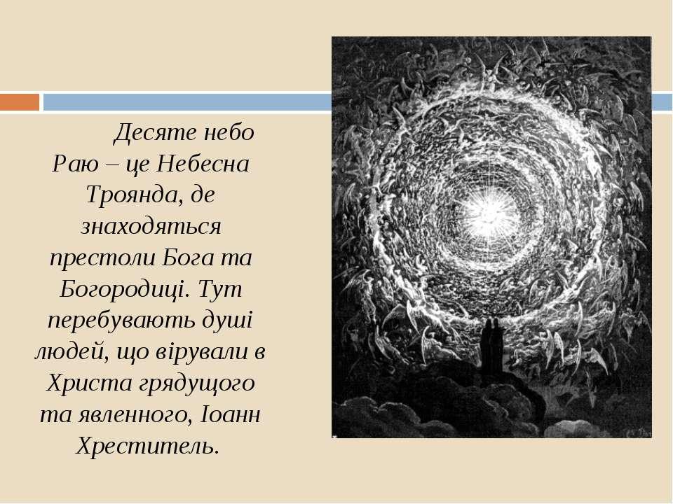 Десяте небо Раю – це Небесна Троянда, де знаходяться престоли Бога та Богород...