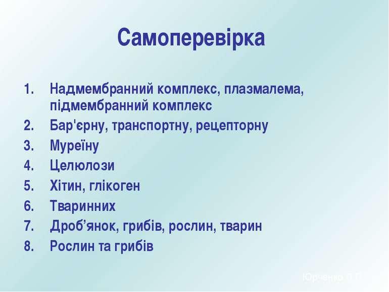 Самоперевірка Надмембранний комплекс, плазмалема, підмембранний комплекс Бар'...