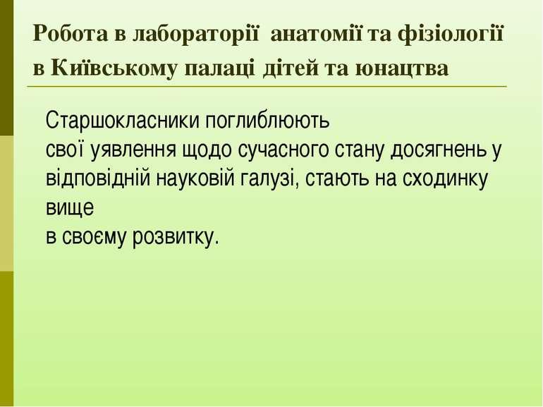 Робота в лабораторії анатомії та фізіології в Київському палаці дітей та юнац...