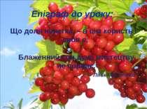 Епіграф до уроку: Що доля нелегка, – в цім користь і своя є, Блаженний сон ду...
