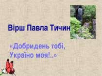 Вірш Павла Тичини «Добридень тобі, Україно моя!..»